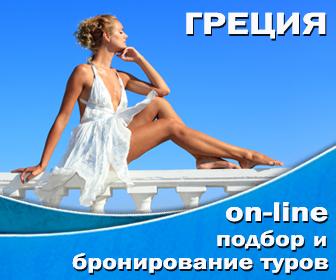 Греция подбор туров онлайн